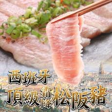 【愛上美味】脆口Q彈的黃金六兩 西班牙頂級霜降松阪豬