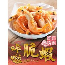 【愛上美味】經典零嘴卡拉脆蝦(三種口味任選)