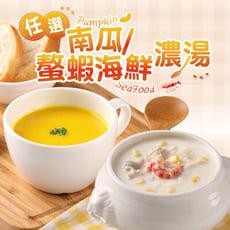 【愛上美味】居家常備湯品 (南瓜/螯蝦)濃湯 任選組合