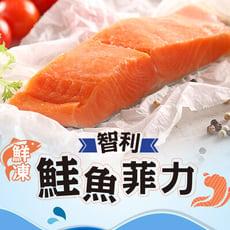 【愛上Seafood】無刺清肉 急凍鎖鮮 鮮凍智利鮭魚菲力