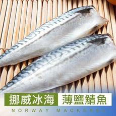 【愛上Seafood】純淨無汙 富含魚油 挪威薄鹽鯖魚 115g(2片)