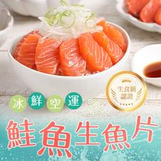 【愛上新鮮】官網熱賣品 冰鮮鮭魚生魚片