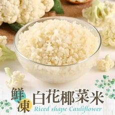 【愛上鮮果】減肥減醣生酮必備 鮮凍白花椰菜米250g