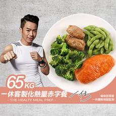 【愛上一休】65kg一休客製化熱量赤字餐