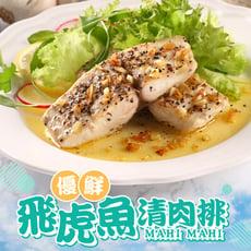 【愛上美味】外銷歐美 食在營養 優鮮飛虎魚清肉排