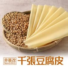 【愛上美味】減醣必備 非基改千張豆腐皮