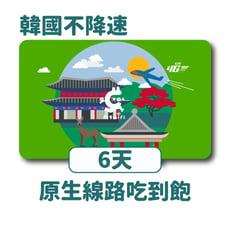 【PIGWIFI】【6天】韓國/首爾/釜山 可熱點 網卡sim卡 電話卡 高速4g 吃到飽不降速