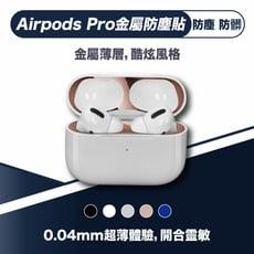 【PIGWIFI】Airpods Pro 金屬防塵貼 保護貼 金屬內蓋貼 防塵 防髒