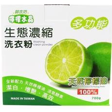 《御衣坊》 多功能生態濃縮洗衣粉(檸檬/橘子)-700g/盒