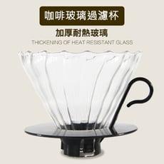 咖啡濾杯 V型耐熱玻璃濾杯 手沖咖啡