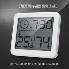 超薄簡約溫濕度電子鐘