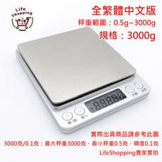 電子秤 500g/3000g 中文版 不鏽鋼電子秤 料理秤