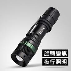 手電筒 超強光 旋轉變焦手電筒 套裝