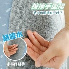 【搶現貨】居家可擦手純棉時尚圍裙 圍裙 可擦手圍裙 抹布圍裙 抹布 純棉圍裙