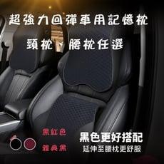 【搶舒服】汽車記憶枕頭腰部套組 車用枕 車用靠枕 車用靠腰 靠腰枕 頭枕