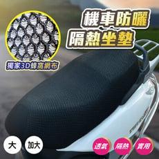 蜂窩網狀透機車坐墊 摩托車坐墊 防曬 隔熱 坐墊套  電動車 網套 機車座墊 摩托