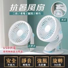 【搶風扇】抗暑360度 站式風扇 夾式風扇 USB強力風扇 USB風扇 娃娃車風扇 推車風扇