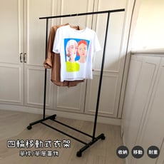 加大款室內可移動加厚單桿曬衣架