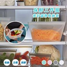 升級版密封矽膠儲物保鮮收納袋(袋子三件組)