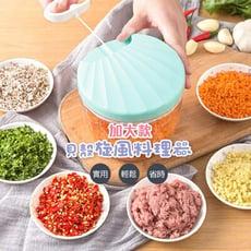 【搶料理】貝殼紋搗蒜碎菜小旋風料理器 - 高