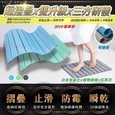 【日本熱銷】 創新可收納珪藻土地墊