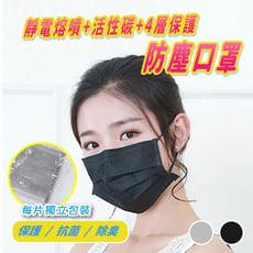 【單片獨立包裝】熔噴布高防護四層活性碳口罩