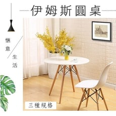台灣現貨 伊姆斯圓桌/北歐風簡約餐桌/會議桌 (直徑70cm)(原木/白色)
