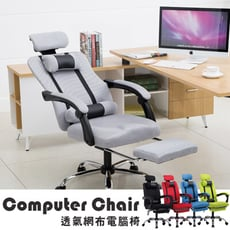 透氣網布辦公椅電腦椅