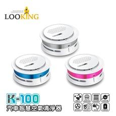 【LOOKING】 K-100空氣清淨機 空氣淨化器 負離子空氣清淨機 汽車背掛式 (3色可選)