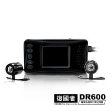 復國者 DR600 HD 雙鏡頭 防水防塵 高畫質機車行車記錄器【凱騰】