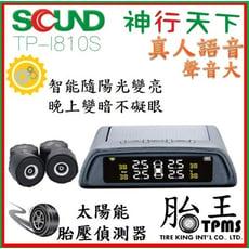 真人語音太陽能無線胎壓偵測器 TPMS [SQUND][TP-I810S]