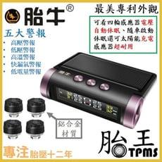 胎王_太陽能胎壓偵測器(超好看)(FSTN彩屏)(鋁合金感應器)(電壓檢測)_TB-07