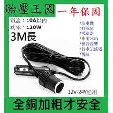 車載點煙器延長線 點煙孔延長線  車充延長線 (全銅加粗)(12V 24V 通用)