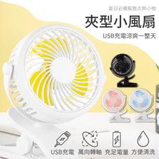 【靜音大風量 續航7小時】720°旋轉USB夾扇旗艦組 嬰兒車風扇 夾扇 風扇