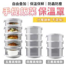【最新手提款 自由疊加】大容量保溫飯菜保溫罩 飯菜罩 菜罩 保溫罩
