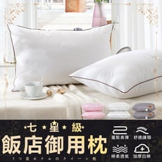 ☆七星級飯店御用枕☆可水洗抗菌防螨透氣枕 枕頭 飯店枕 抗菌防蟎枕頭 枕芯