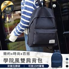 【學院休閒風】大容量防水耐磨帆布雙肩包