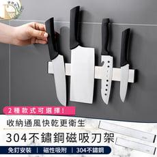 【雙排強磁!無痕免打孔】304不鏽鋼磁吸刀架(50cm) 磁力刀架 廚房收納架