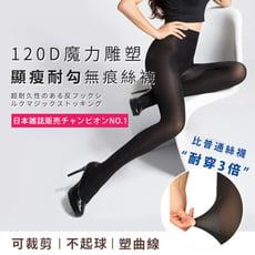 【120D魔力雕塑】顯瘦耐勾無痕絲襪