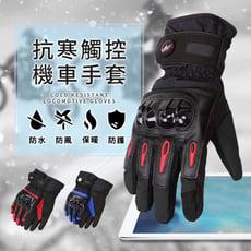 防風保暖!天鵝絨硬殼觸控手套