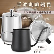 【手沖現泡免濾紙】304不鏽鋼附蓋咖啡壺 600ml