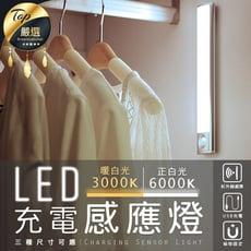 【USB充電】最新兩段式LED充電人體/光控感應燈 440mm款
