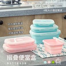 【密封防漏】可微波環保折疊保鮮盒四件組