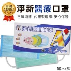 【三層過濾!口罩國家隊】台灣淨新醫療口罩 三層口罩 防疫口罩 防疫