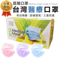 【原廠經銷授權】台灣昆陽醫用口罩(50入) 三層口罩 防疫口罩 淨新口罩