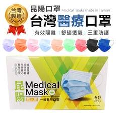 【雙鋼印!口罩國家隊】台灣昆陽醫用口罩(50入) 三層口罩 防疫口罩 淨新口罩 成人口罩