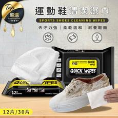 【快速去污】標奇便攜運動鞋清潔濕巾 12片裝