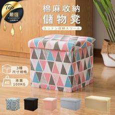 【高承重100KG】可折疊收納 棉麻儲物凳 折疊收納椅 椅凳 收納凳 小矮凳 穿鞋凳 整理箱 收納箱