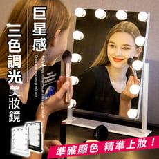 彩妝迷夢幻人氣指定款!巨星感三色調光化妝鏡