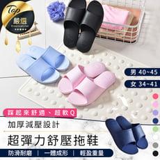 【激厚35mm回彈氣墊】韓國超彈力舒壓拖鞋